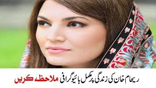 Special Report | Reham Khan Biography | Reham Khan Before & After marriage with Imran Khan