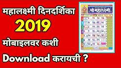 महालक्ष्मी कॅलेंडर 2019मोबाइलवर कसे डाऊनलोड करायचे॥ download Mahalaxmi Calendar 2019 on mobile॥