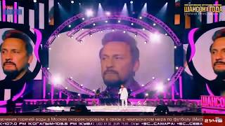 Стас Михайлов - Перепутаю даты (Шансон года 2018)