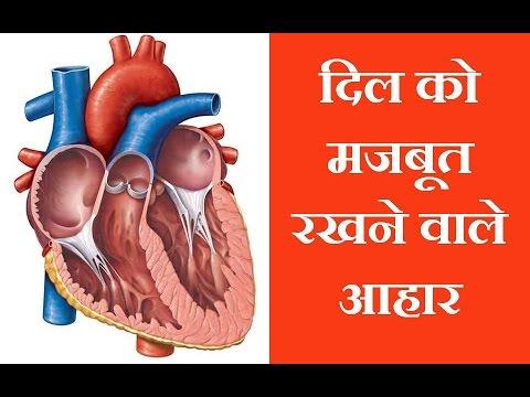 दिल को शक्ति देने वाले आहार - Superfoods For Your Heart - Heart-healthy diet