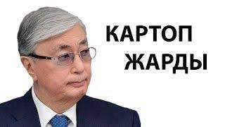 Токаев поддержал оккупацию Крыма и обещал вечно дружить с Китаем / БАСЕ
