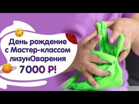 Где отметить день рождения ребенка в Екатеринбурге?