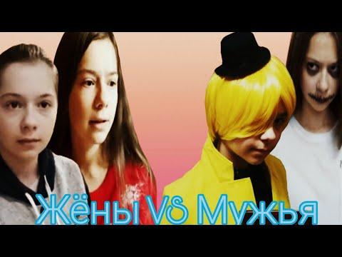 Клип - прикол по Непете | Баку & Соня, Билл & Настя | КВН жёны против мужей
