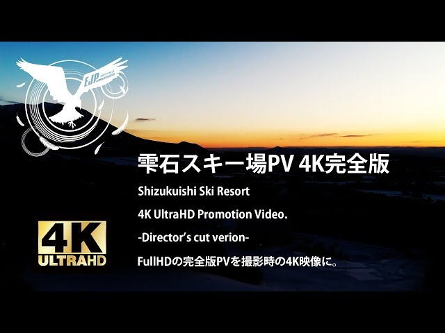 Shizukuishi Ski Resort 4KUltraHD 【Director's Cut Version】