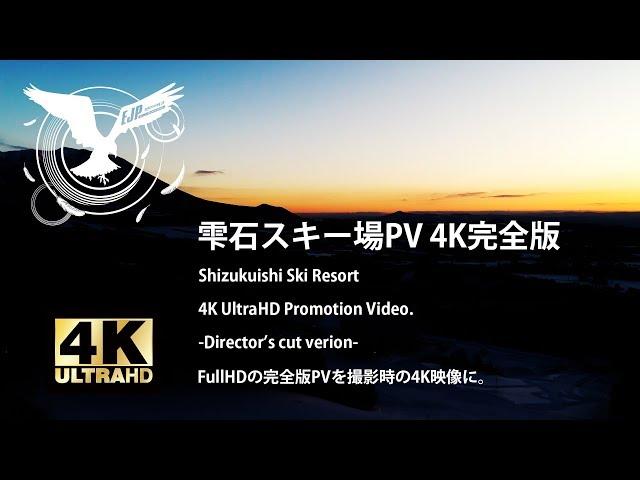 Shizukuishi Ski Resort 4KUltraHD 【Director's Cut Version】