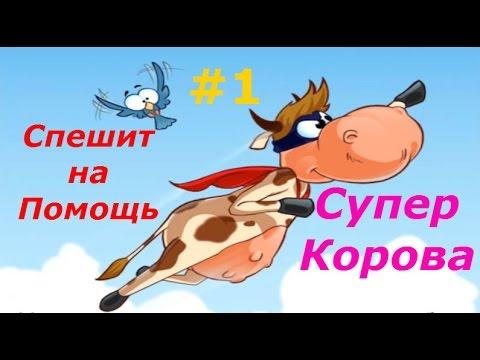 Супер Корова - #1 Происшествие на Ферме. Смешной игровой мультик для детей про приключения Коровы:)