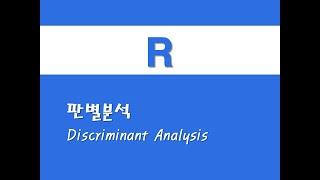 R을 활용한 고급통계 - (20) 판별분석(Discri…