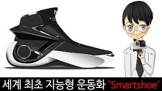 세계 최초 지능형 운동화 'Smartshoe'-[스나이퍼 뉴스룸]