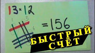 Лучший способ умножения больших чисел! LifeHack#2(В этом видео я научу вас быстро считать большие числа! Способ очень простой, и довольно известный, а если..., 2015-09-11T19:30:08.000Z)