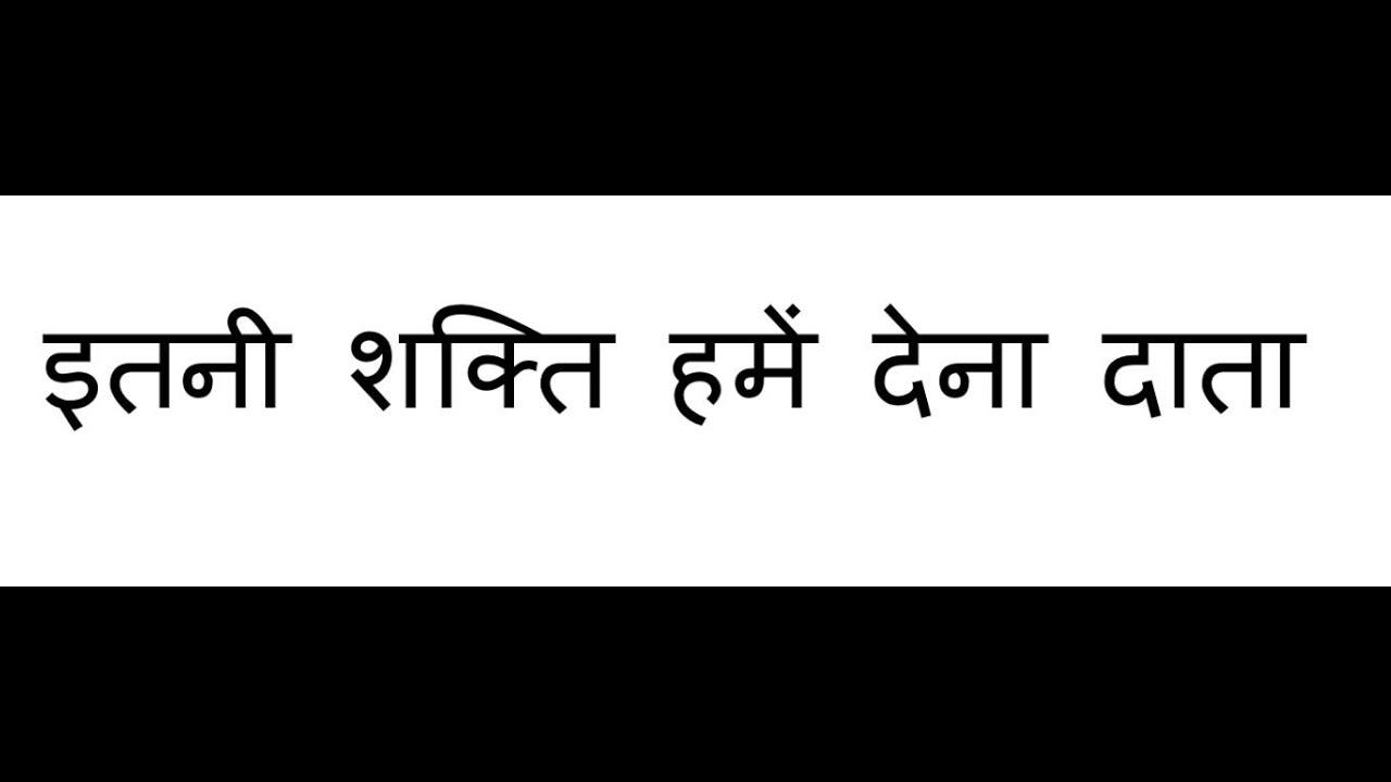 Itni Shakti Hame Dena Data Lyrics