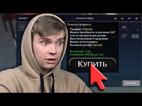 НОВЫЙ РАЗВОД С ПОМОЩЬЮ БАГА В GTA SAMP!