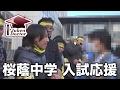 桜蔭中学 入試応援 2017年2月1日 の動画、YouTube動画。