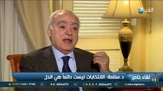 غسان سلامة: الانتخابات نظمت مرتين في ليبيا في ظل وجود السلاح