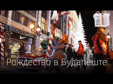 Будапешт в Рождество. Как отмечают в Европе и чем заняться туристам?