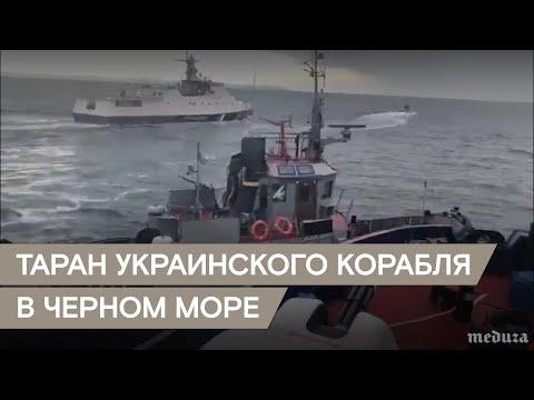 Корабль ВМФ России протаранил украинский буксир