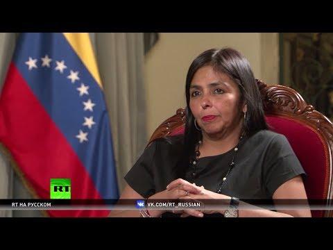 Глава Учредительного собрания Венесуэлы: Трамп игнорирует готовность Мадуро к сотрудничеству