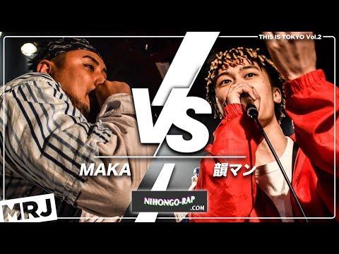 韻マン vs MAKA | MRJ THIS IS TOKYO vol.2