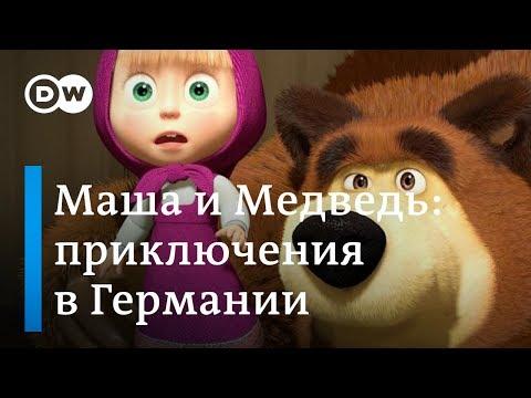 Маша и Медведь: самые первые серии на немецком языке, или Mascha Und Der Bär