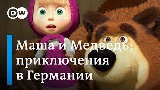 Маша и Медведь попали к немцам - Mascha und der Bär