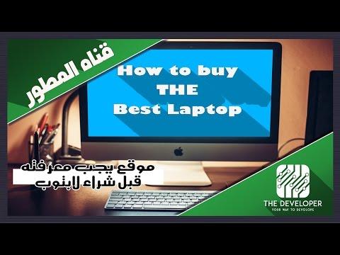 صورة  لاب توب فى مصر 036:- شراء لابتوب رائد بسعر رخيص . شراء لاب توب من يوتيوب