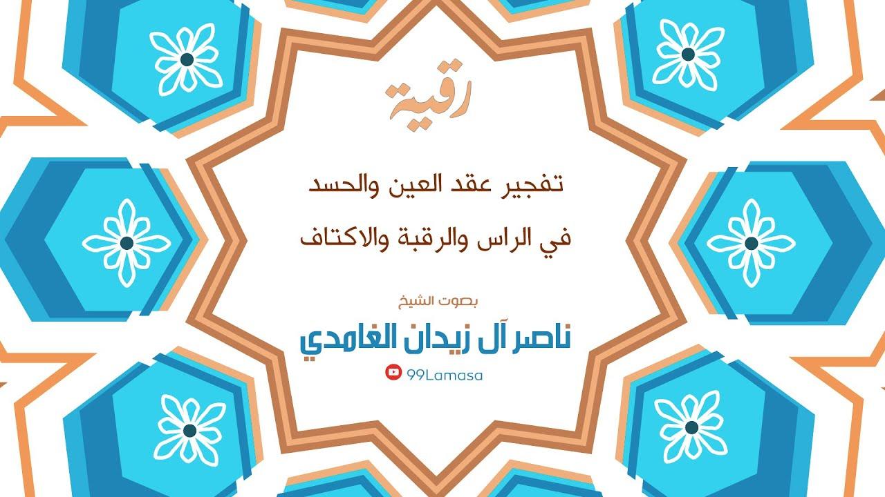 رقية تفجير عقد العين و الحسد في الراس و الرقبة و الاكتاف roqya - الشيخ ناصر آل زيدان الغامدي