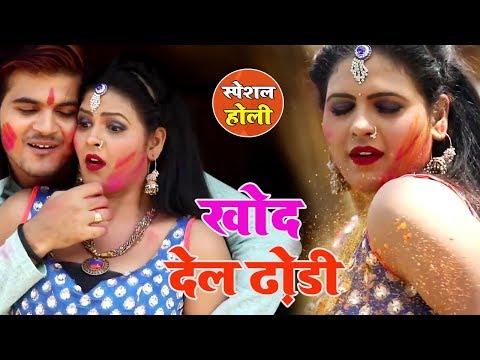 2019 का सबसे हिट होली VIDEO SONG - Arvind Akela Kallu & Chandani Singh - खोद देल ढोड़ी - Holi Video