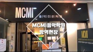 분당 정자동 'MCMI실용음악학원' 방역…