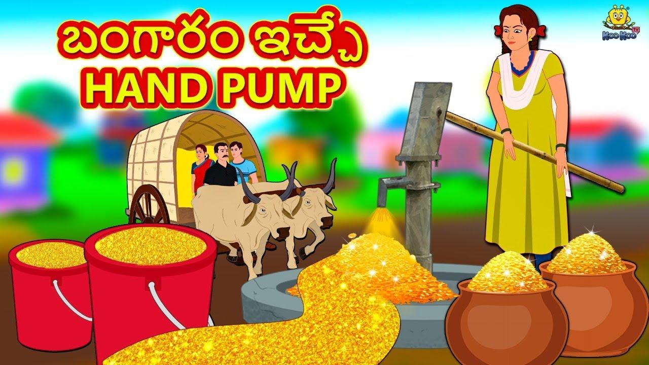 Telugu Stories - బంగారం ఇచ్చే Hand Pump | The Gold Giving Hand Pump | Telugu Kathalu