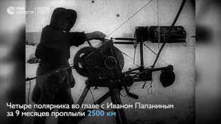 Дрейфующая станция «Северный полюс 1»