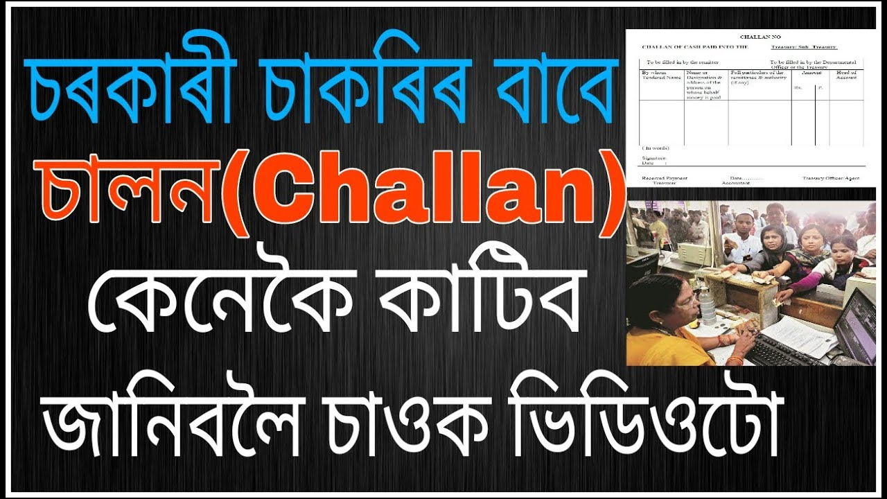 Treasury challan form assam download