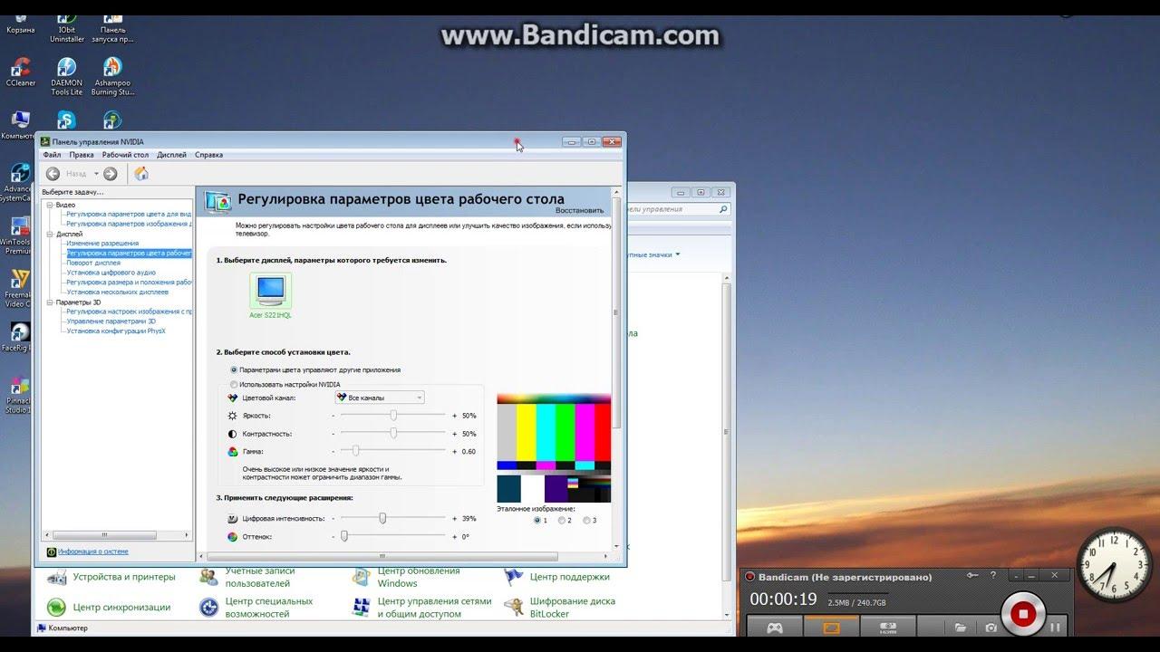 Как сделать экран ярче на виндовс 7 фото 358
