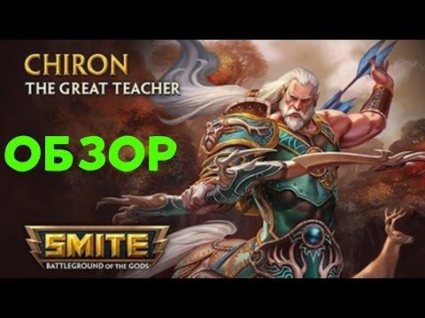 видео: smite: Обзор бога - chiron