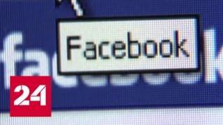 """Основатель """"Фейсбука"""" потерял 6 миллиардов долларов из-за слежки за пользователями - Россия 24"""
