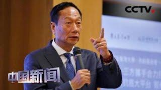 [中国新闻] 郭台铭:初选若未过 也不续任鸿海董事长 | CCTV中文国际