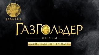 """Трейлер к фильму """"Газгольдер"""""""