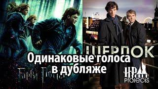 Одинаковые голоса в дубляже: Гарри Поттер и Шерлок (1-3 сезоны)