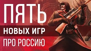 5 новых игр про РОССИЮ