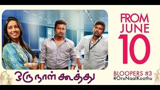 Download Hindi Video Songs - Oru Naal Koothu Bloopers 3 | Dinesh | Mia George | Justin Prabhakaran | Releasing on 10th June