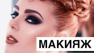 Вечерний макияж в технике smoky eyes Пошагово