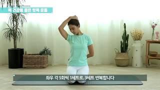 [자생홈트] 목 건강 지키는 뒷목 운동