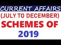 Government Schemes 2019 | Current Affairs 2019