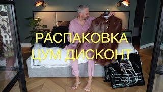 влог #57. Александр Рогов. РАСПАКОВКА ЦУМ ДИСКОНТ
