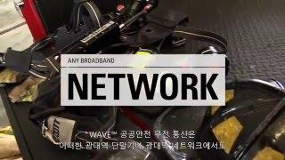모토로라솔루션 공공안전용  WAVE 워크 그룹 통신 솔…