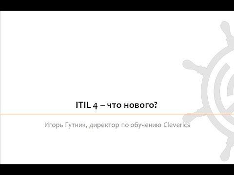 """""""ITIL 4 – что нового?"""", Игорь Гутник, Cleveris"""