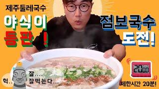 """제주둘레국수 점보국수 인기 먹방 유투버 """"야식이""""성공영…"""
