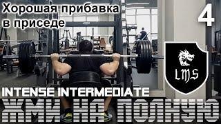 Жим лёжа без химии по системе LMS Intense Intermediate Видео: 4