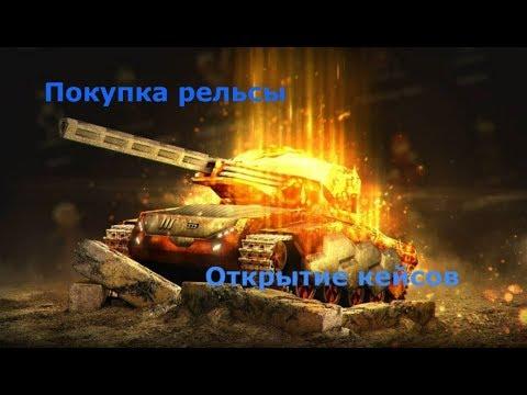 открытие кейсов в танков онлайн