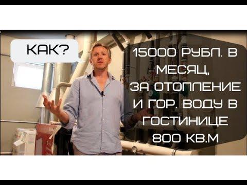 Почему гостиница на 800 кв платит 15000 руб. за отопление и гор. водоснабжение?