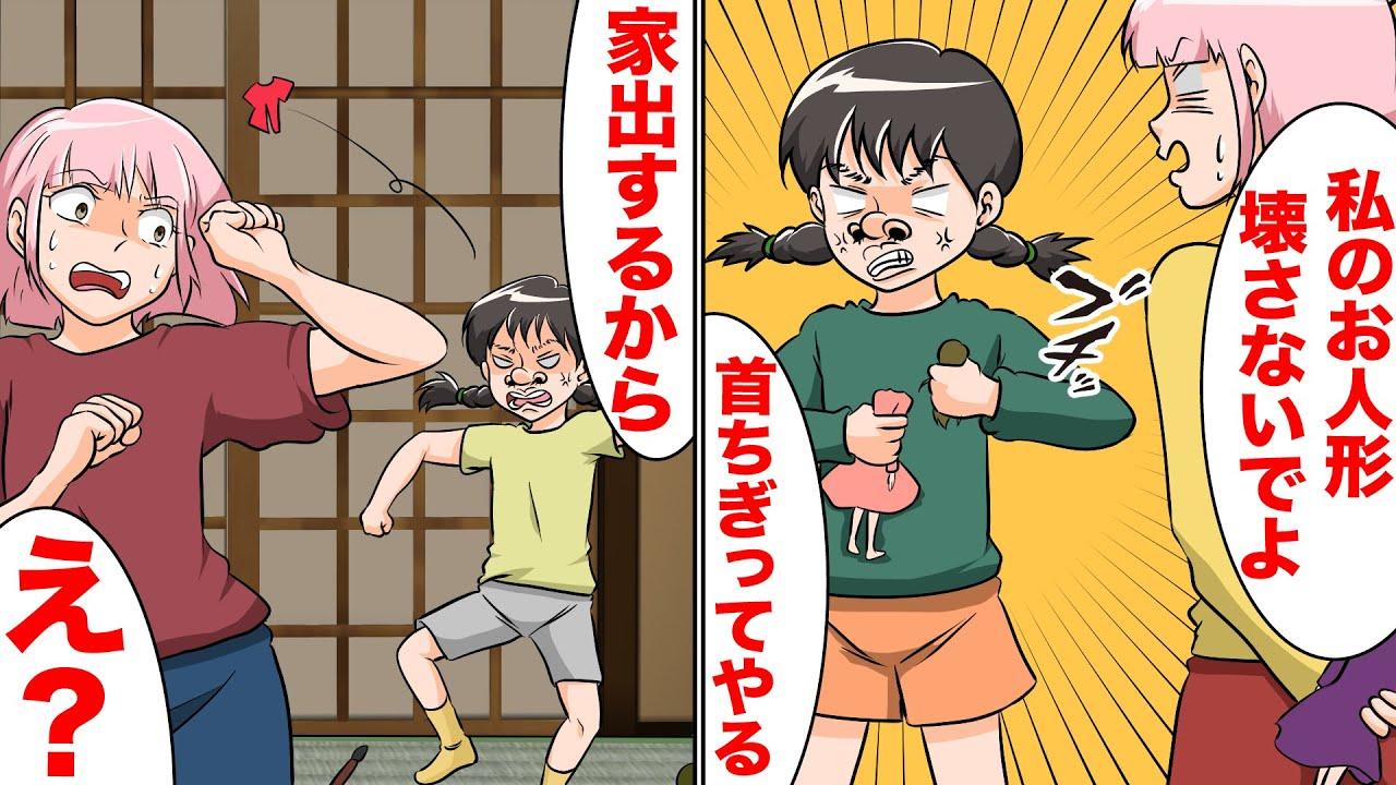 【漫画】異常な反抗期で手に負えない妹。姉のおもちゃをぶっ壊して家出した。【スカッとマンガ動画】