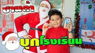 ซานตาคลอสบุกโรงเรียน!! เซอร์ไพรส์ของขวัญ☺